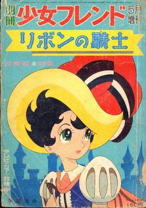 """Princess Knight"" comic"