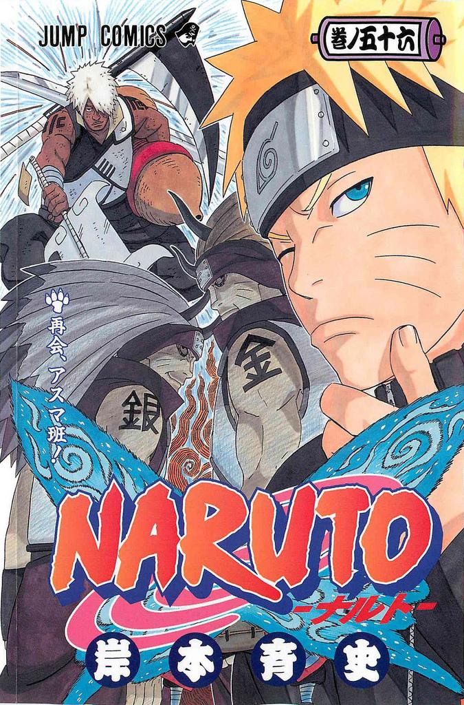 """Naruto"" manga"